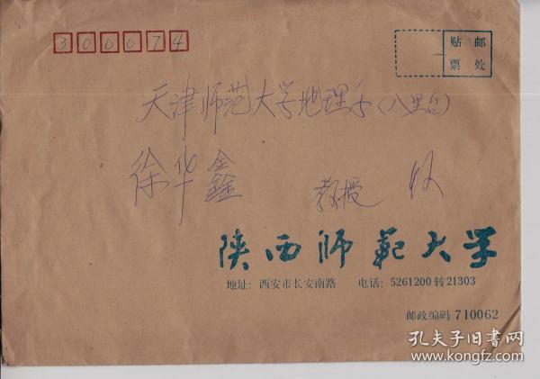 中学地理教学参考杂志原主编李承林写的贺卡带封