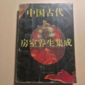 中国古代房室养生集成 两性健康养生秘术夫妻双修房中术秘方书籍
