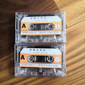 新概念英语第一册磁带,世图版,2盒磁带