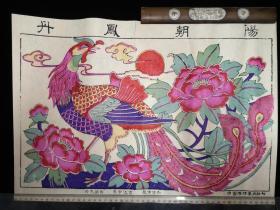 年画 丹凤朝阳 一张 朱学达作 张传信刻 中国潍坊年画社制