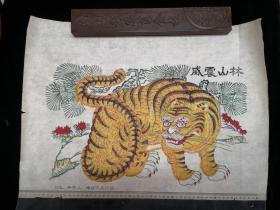 年画 威震山林 一张 刻版 杨修义 潍坊年画社制 品相如图
