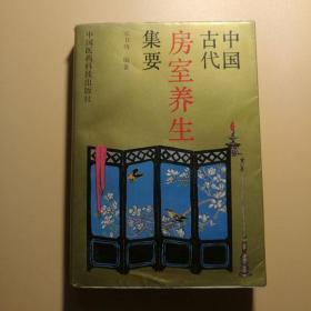 中国古代房室养生集要 两性健康古代养生夫妻双修房中术1991书籍