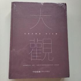 中国嘉德2020秋季拍卖会 大观 中国书画珍品之夜·近现代