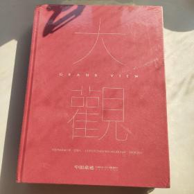 中国嘉德2019秋季拍卖会 大观—中国书画珍品之夜 近现代(3本一套)