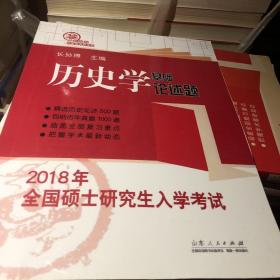 2018年全国硕士研究生统一入学考试历史学基础·论述题