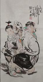 刘文西 人物 画 三尺 单幅,两幅下单附赠证书