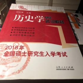 2018年全国硕士研究生入学考试历史学基础·名词解释
