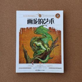 画龙的艺术:奇幻艺术绘画技法丛书