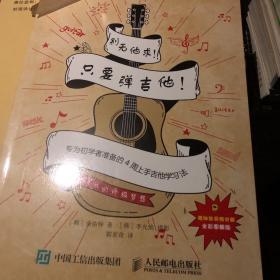 只要弹吉他 4周上手吉他学习法 专为初学者准备的吉他教学书 吉他入门书籍 扫码看视频学吉他