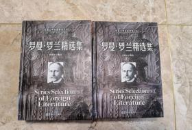罗曼罗兰精选集(上下两册全)