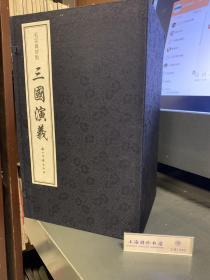 全10册▲毛宗岗评点三国演义(线装)--{b1541570000184559}