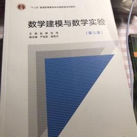 数学建模与数学实验(第5版)