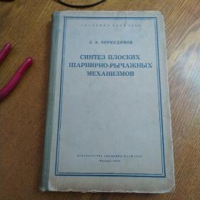 平头铰接贡杆机构的合成【俄文原版】