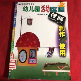 幼儿园活动区域材料制作与使用