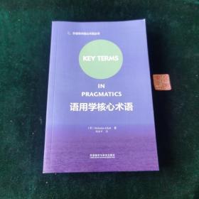 外语学科核心术语系列:语用学核心术语