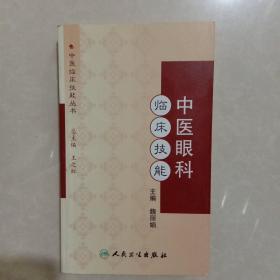 中医临床技能丛书·中医眼科临床技能