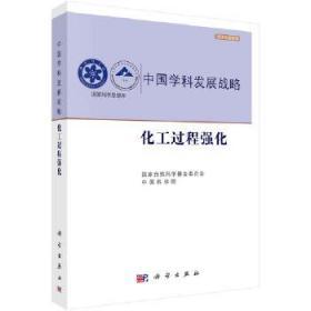 全新正版:中国学科发展战略:化工过程强化 国家自然科学基金委员