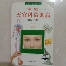 家庭五官科常见病治疗手册