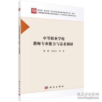 中等职业学校教师专业能力与需求调研