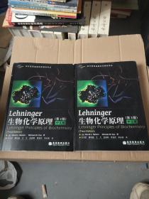 Lehninger生物化学原理(第3版)上下 影印版