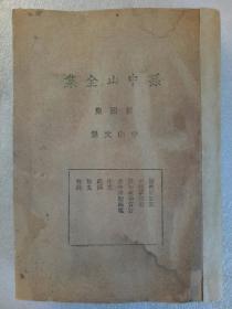 《孙中山全集》笫四集 中山文集  1928年10月