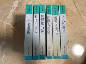 名人笔丛书,(六册合售,山水名胜游,雪夜话读书,名人轶事录,且说中国人,聊侃鬼与神,幽默人生语)