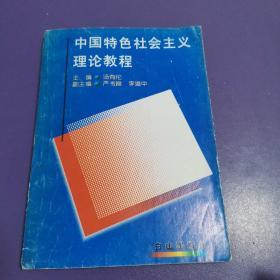 中国特色社会主义理论教程