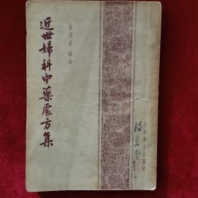 1956年《近世妇科中药处方集》(1版1印)中医大家叶橘泉编著,上海卫生出版社,竖排繁体字,仅印4千册