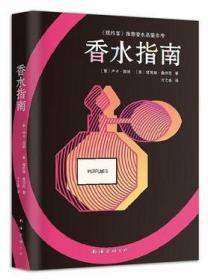 原装正版】香水指南 1200种香水的独立评鉴 卢卡??图林