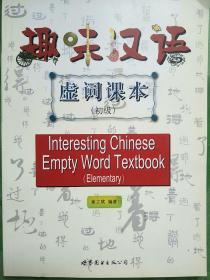 趣味汉语虚词课本(初级)