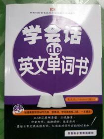 学会话的英文单词书