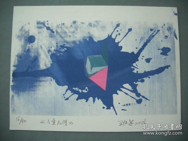 套色丝网版画  《人生几何》  尺寸:30X22厘米