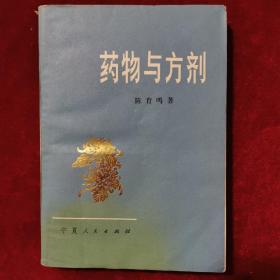 1978年《药物与方剂》(2版1印)陈育鸣 著,宁夏人民出版社,带毛主席语录