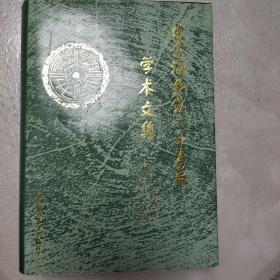 史念海先生八十寿辰学术文集