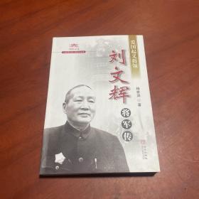 刘文辉将军传