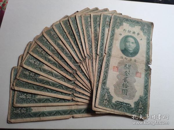 中央银行  上海  关金贰十元,17张,民国十九年 保真包老如假包退,实物拍摄,