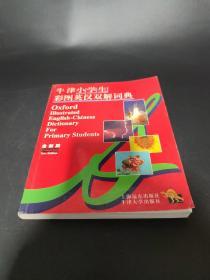 牛津小学生彩图英汉双解词典(全新版)