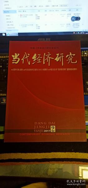 当代经济研究 2017年2期(总258期)