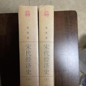 宋代经济史(全二册)(一版一印)
