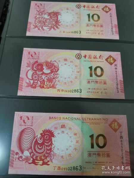 中国银行发行的澳门生肖纪念钞,共六张,尾号三同。