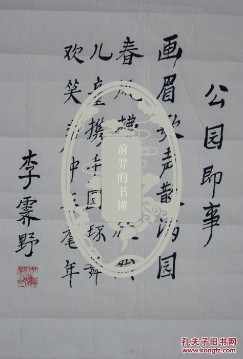 不妄不欺斋藏品:作家李霁野书自作诗