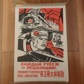 伤痕是男子汉的勋章苏联二战纪念海报 保卫斯大林格勒
