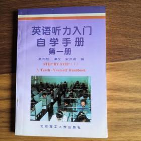 《英语听力入门》自学手册.第一册