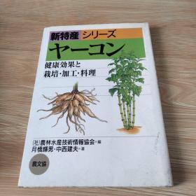 日文原版  新特产   健康 效果  栽培   加工 料理    日语