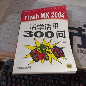 Flash MX 2004活学活用300问——电脑活学活用300问丛书