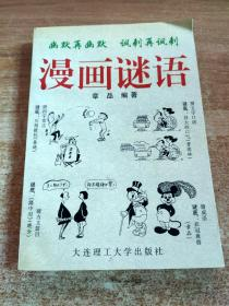 古今趣味谜语系列丛书:漫画谜语