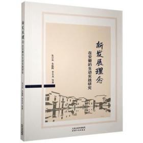 全新正版图书 新发展理念在安徽的生动实践研究 朱宗友 天津人民出版社 9787201163291书海情深图书专营店