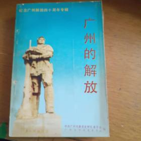广州的解放