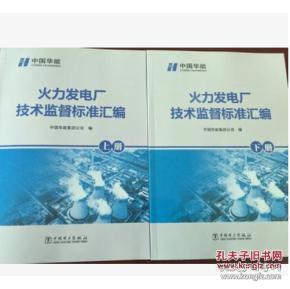 火力发电厂技术监督标准汇编(上.下册)