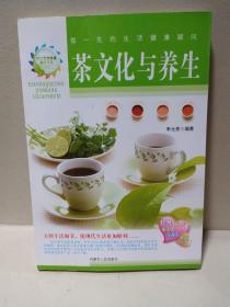 茶文化与养生